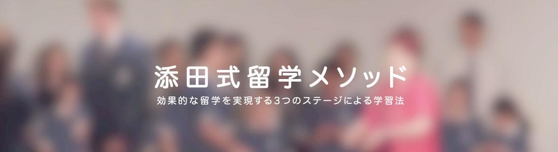 添田式留学メソッド